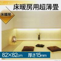 畳 床暖房 対応 置き畳 薄畳 フローリング 標準品820mm×820mmタイプ厚さ15mm|okitatami