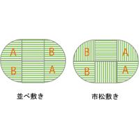 畳 へりなし カラー東レ敷楽彩美 ブラック5枚+ホワイト1枚 楕円形セット|okitatami|04