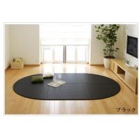 畳 へりなし カラー東レ敷楽彩美 ブラック6枚 楕円形セット|okitatami