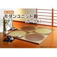 畳 国産 ユニット畳 サークル 82×82×2.5cm 4枚 ベージュ2枚 ブラウン2枚 1セット|okitatami