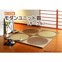 畳 国産 ユニット畳 サークル ブラウン 82×82×2.5cm 4枚1セット|okitatami