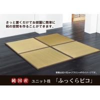 畳 国産 ユニット畳 薄畳 ふっくらピコ ブラウン 82×82×2.2cm 4枚1セット 中材:ウレタンチップ+硬綿|okitatami