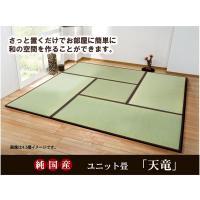 畳 国産 ユニット畳 天竜 ブラウン 4.5畳セット 軽量タイプ|okitatami