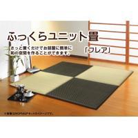 畳 薄畳 ユニット畳 フレア 82×82×2.3cm 4枚 ナチュラル2枚 ブラック2枚 1セット|okitatami