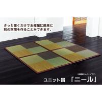 ユニット畳 薄畳 ニール ブルー ブラウン 82×82×1.7cm 4枚1セット 軽量タイプ|okitatami
