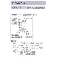 手すり 簡易てすり たちあっぷ CKA-12矢崎化工株式会社 マットつき ステンレス製|okitatami|02