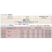 ケアスロープJジョイント台CSJ-300ケアメディックス社|okitatami|02