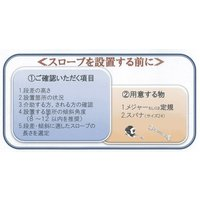 ケアスロープJジョイント台CSJ-300ケアメディックス社|okitatami|05