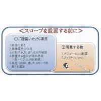 ケアスロープJジョイント台CSJ-325ケアメディックス社|okitatami|05
