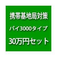 カラス 撃退 はと むくどり はとよけ 防鳩グッズ 基地局対策パイ3000タイプ 30万円セット okitatami