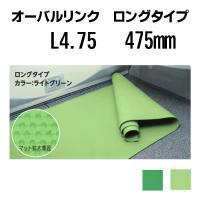 お風呂 滑り止めマット 転倒防止 高品質 オーバルリンク L4.75サイズ|okitatami