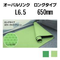 お風呂 滑り止めマット 転倒防止 高品質 オーバルリンク L6.5サイズ|okitatami
