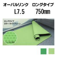 お風呂 滑り止めマット 転倒防止 高品質 オーバルリンク L7.5サイズ|okitatami