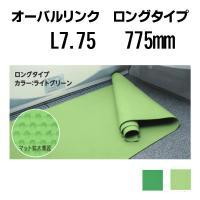 お風呂 滑り止めマット 転倒防止 高品質 オーバルリンク L7.75サイズ|okitatami