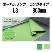 お風呂 滑り止めマット 転倒防止 高品質 オーバルリンク L8サイズ|okitatami