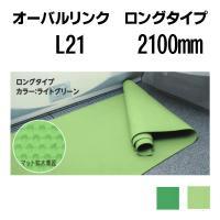 お風呂 滑り止めマット 転倒防止 高品質 オーバルリンク L21サイズ|okitatami