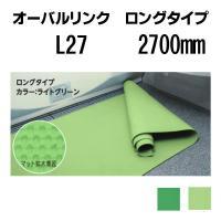 お風呂 滑り止めマット 転倒防止 高品質 オーバルリンク L27サイズ|okitatami