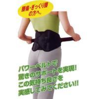 パワフルギア 腰椎固定ベルト ワイド M、L コナミスポーツライフ|okitatami