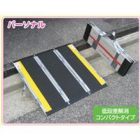 スロープ 段差 車椅子 簡易スロープ デクパック パーソナル okitatami