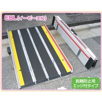 スロープ 段差 車椅子 簡易スロープ デクパック EBL イービーエル  2.5m okitatami