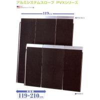 スロープ 段差 解消 基本セット90cmタイプ 全幅120cm PVX90-3 イーストアイ・アルミシステムスロープ|okitatami