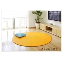 畳 へりなし カラー東レ敷楽彩美 キャメルイエロー 扇タイプ4枚の円形畳|okitatami
