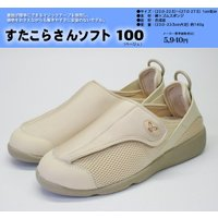 ケアシューズすたこらさんソフト100(ベージュ)|okitatami