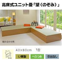 畳 ボックス 収納 高床 ユニット望 II型 へり付き 40×80|okitatami