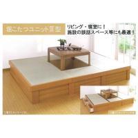 掘りごたつユニットIII型 へりなし 4.5畳120タイプ ほりごたつ 畳 ボックス 収納 高床 ユニット 高床式ユニット畳|okitatami