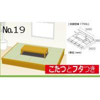 畳 ボックス 収納 高床 ユニット パナソニック NEW 畳が丘 プランNO.19 6畳 一方壁納まり+掘座卓3尺×6尺   本体+座卓+フタ部分 okitatami