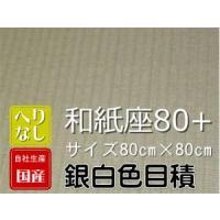 サイズ  800mm(寸法誤差±1mm)×800mm(寸法誤差±1mm)×厚み約25mm   重量 ...