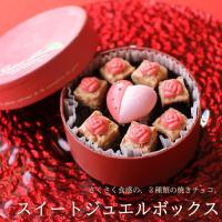 バレンタイン チョコ スイートジュエルボックス(手提げ袋付き) ジョリーフィス 広島 人気 チョコレート 手作り おしゃれ 義理チョコ (VD)