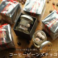 バレンタイン チョコ コーヒービーンズチョコ 10粒入り(手提げ袋付き)深川珈琲 広島 コーヒーギフト 人気 チョコレート 手作り おしゃれ 義理チョコ (VD)