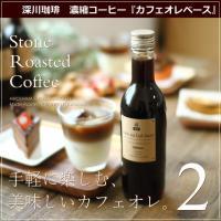広島の人気珈琲店・深川珈琲から、石焼焙煎の3倍濃縮コーヒー・カフェオレベースをお届けいたします。手軽...