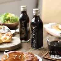 コーヒー ギフト アイスコーヒー 無糖 200mlビン 5本入り 深川珈琲 広島 人気 お祝い 内祝 お返し 誕生日 ホワイトデー 【bin5】