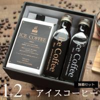 コーヒー ギフト アイスコーヒー 無糖 セット(1000ml×1本、200ml×4本) 深川珈琲 広島 人気 お祝い 内祝 お返し 誕生日 ホワイトデー 【M1+4】