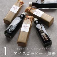 バレンタイン ギフト アイスコーヒー 無糖 200mlビン 1本(手提げ袋付き)深川珈琲 広島 コーヒーギフト (VD)
