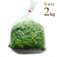広島県産ネギ カットねぎ 青ねぎ Sサイズ 2kg 業務用食材 仕入れ ネギ根元サイズ10mm以下