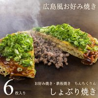広島で人気のお好み焼き店『ちんちくりん』の人気メニュー『しょぶり焼き』を6枚セットでお届けいたします...