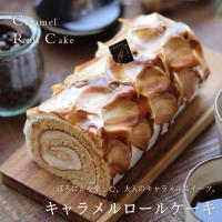 ロールケーキ スイーツ ギフト グルメ キャラメルロール 16cm クルル 広島 お試し お祝い 内祝 お返し 誕生日 ホワイトデー