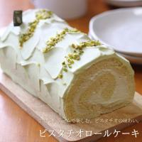 ロールケーキ スイーツ ギフト グルメ ピスタチオロール 16cm クルル 広島 お試し お祝い 内祝 お返し 誕生日 ホワイトデー
