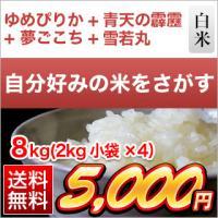 平成28年(2016年) 極上品質4銘柄のセット 8kg(2kg×4袋)【送料無料】