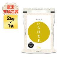 目指したのは「甘くて、もっちり、なめらかな食感」 福井産いちほまれ 白米 2kg【30年度産新米】