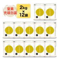 目指したのは「甘くて、もっちり、なめらかな食感」 福井産いちほまれ 白米 24kg(2kg×12袋)...