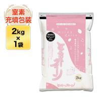 お米 石川県能登産 ミルキークイーン 2kg お米【30年度産(2018年) 新米】