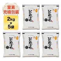 米 10kg 岩手県産 ひとめぼれ(10kg|2kg×5袋)【送料無料・28年度産】