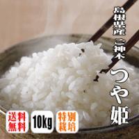 【テレビで紹介!今年の一押し米!】 テレビで紹介されたこだわり地区のお米です!標高200〜300m程...