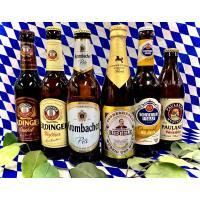 ドイツビール飲み比べ6本セット 330mlx6本