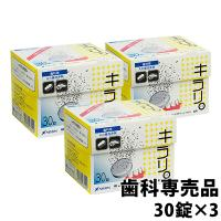 ニッシン フィジオクリーン キラリ錠剤 30錠入×3箱セット