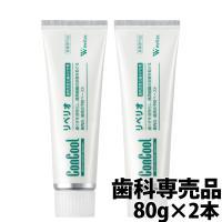 歯科専売品 コンクール リペリオ(80g) ×2本 メール便送料無料